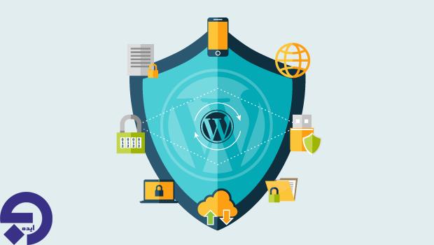 امنیت سایت وردپرسی