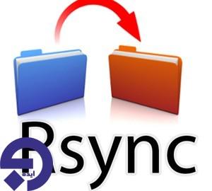 چگونه از rsync بر روی سرور مجازی لینوکس استفاده کنیم؟