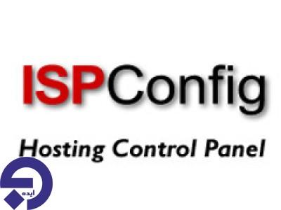 چگونه ISPConfig 3 را بر روی اوبونتو ۱۶٫۰۴ نصب کنیم؟