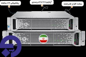 سرور اختصاصی ایران